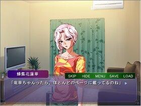 野に咲く蓮華を手にとって Game Screen Shot5