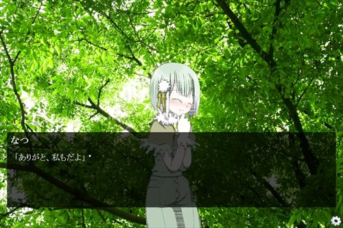 秋の蝉 Game Screen Shot1