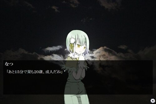 秋の蝉 Game Screen Shot5