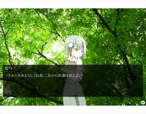 秋の蝉 Game Screen Shots