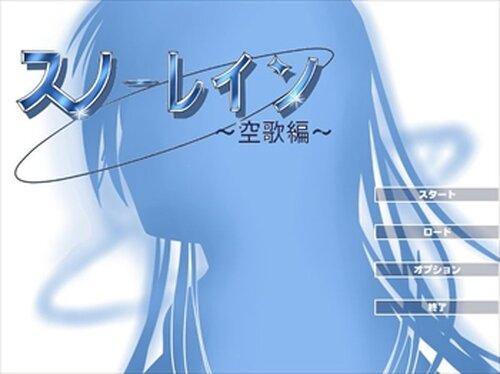 スノーレイン ~空歌編~ Game Screen Shot2