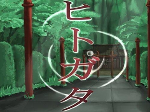 ヒトガタ Game Screen Shot2