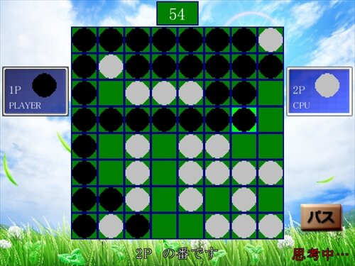 Revolutionary Othello Game Screen Shot
