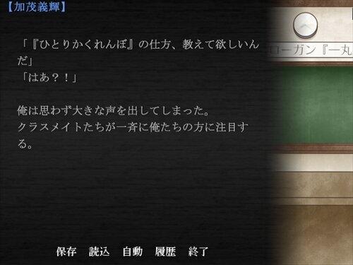 赤沼高校オカルト研究部 和泉かずさの怪談 Game Screen Shot