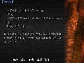 赤沼高校オカルト研究部 和泉かずさの怪談 Game Screen Shot2