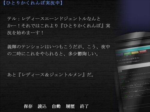 赤沼高校オカルト研究部 和泉かずさの怪談 Game Screen Shot3
