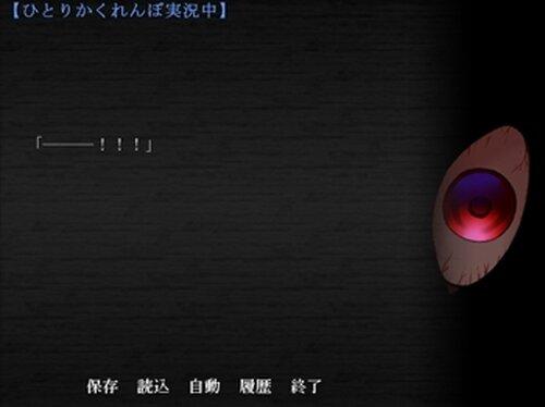 赤沼高校オカルト研究部 和泉かずさの怪談 Game Screen Shot4
