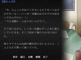 赤沼高校オカルト研究部 和泉かずさの怪談 Game Screen Shot5