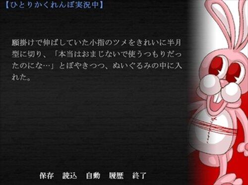 赤沼高校オカルト研究部 和泉かずさの怪談 Game Screen Shots