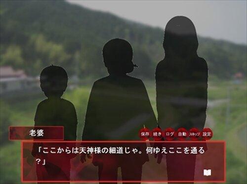 怖い童謡シリーズ~とおりゃんせ~ Game Screen Shot3