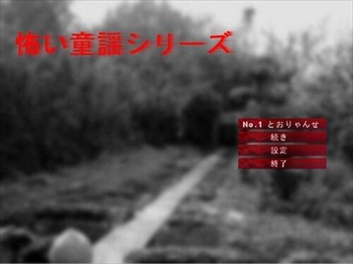 怖い童謡シリーズ~とおりゃんせ~ Game Screen Shots