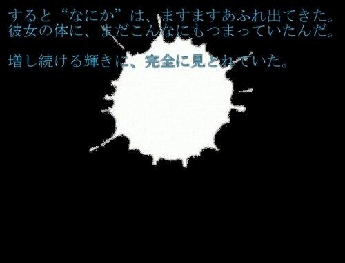ルミナス・サマー Game Screen Shot1