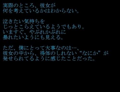 ルミナス・サマー Game Screen Shot3