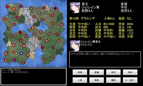 Equivocal Survival War 体験版 Game Screen Shot1