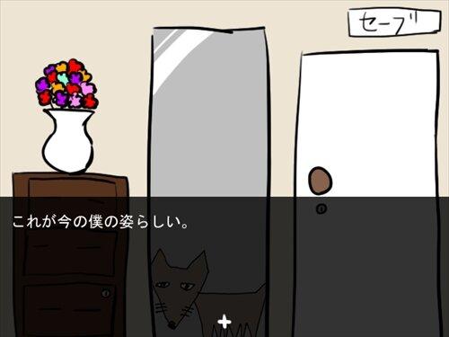 ワンワンミステリー~誰がなんと言おうとこれは犬です~ Game Screen Shot1