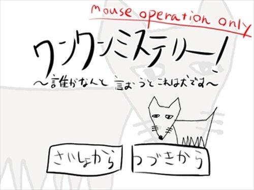 ワンワンミステリー~誰がなんと言おうとこれは犬です~ Game Screen Shot2