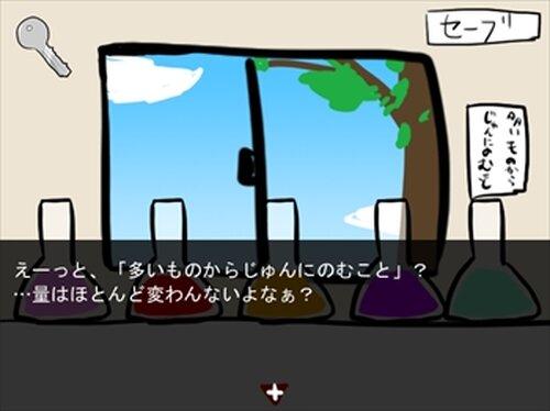 ワンワンミステリー~誰がなんと言おうとこれは犬です~ Game Screen Shot3