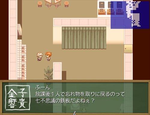 ナナフシギ 囚(とらわれ) Game Screen Shot1