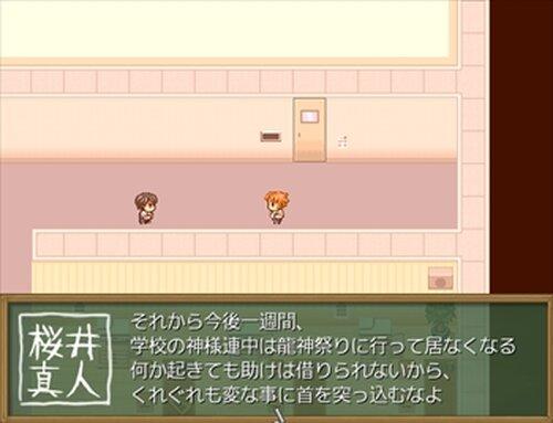 ナナフシギ 囚(とらわれ) Game Screen Shot5