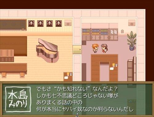 ナナフシギ 囚(とらわれ) Game Screen Shots