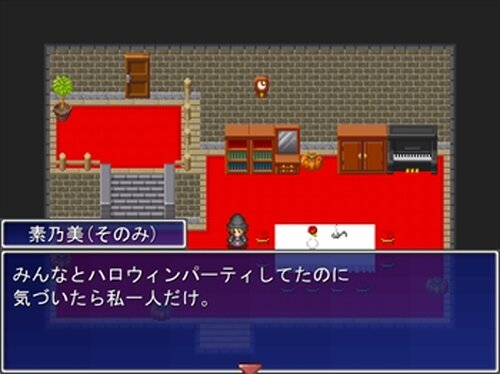 このハロウィンパーティで一人。 Game Screen Shot2