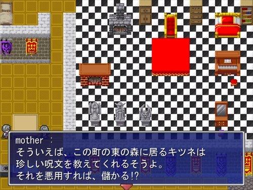 勇気ある男の冒険 Game Screen Shot1