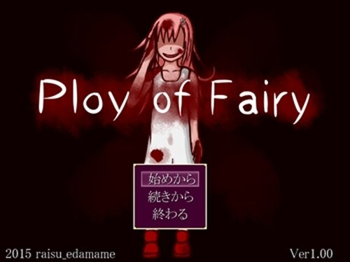 Ploy of Fairy Game Screen Shots