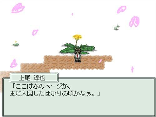 おもいでのアルバム Game Screen Shot1