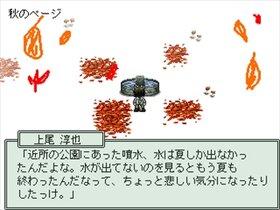 おもいでのアルバム Game Screen Shot4