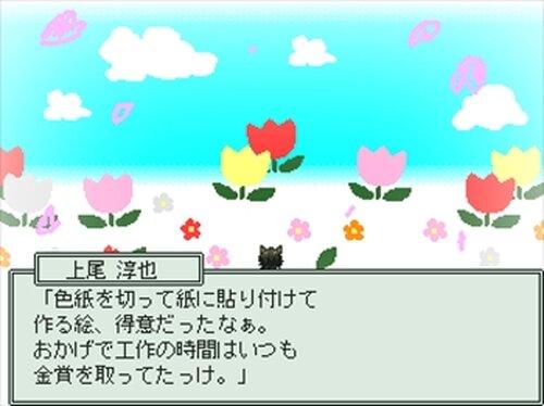 おもいでのアルバム Game Screen Shots