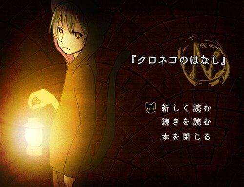「クロネコのはなし」 ver2.03 Game Screen Shot1