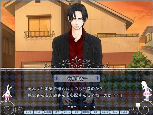 有栖川三兄弟の銀色週間 Game Screen Shot