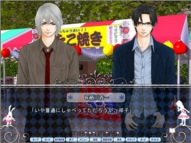 有栖川三兄弟の銀色週間 Game Screen Shot3