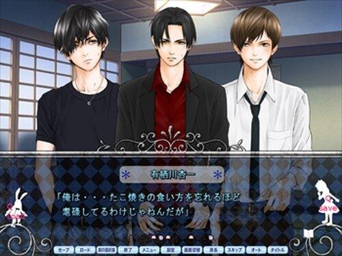 有栖川三兄弟の銀色週間 Game Screen Shots