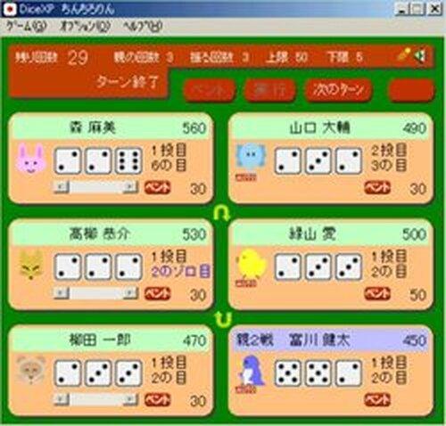 diceXP ちんちろりん Game Screen Shots