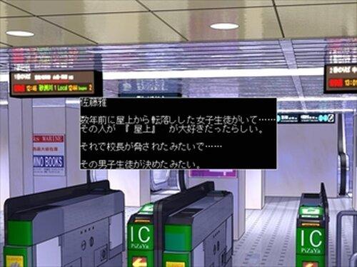 おくじょう! ~俺の弁当計画~【追試版】 Game Screen Shot3
