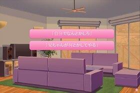 妹のコミュ力が皆無な件。 Game Screen Shot3