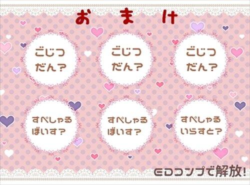 コミュ障女子の告白 Game Screen Shot5