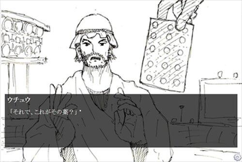 ボヘミアン・ロック(後編) Game Screen Shot5