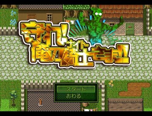 守れ!俺の騎士さま!! Game Screen Shot1