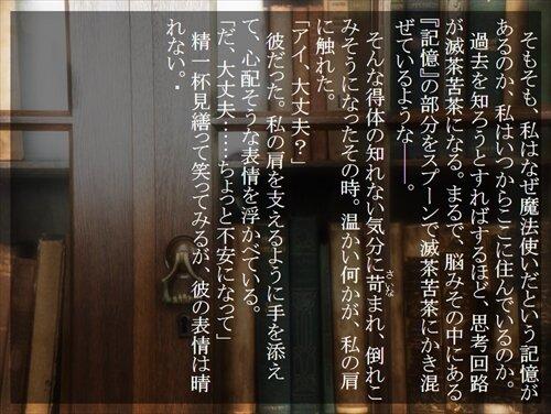 魔法使いの四季 Game Screen Shot1