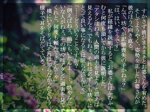 魔法使いの四季 Game Screen Shot3