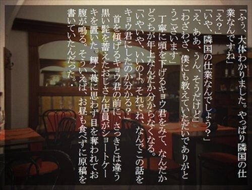 魔法使いの四季 Game Screen Shot5