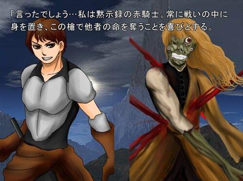 異形の鎮魂歌~終わる世界に~ Game Screen Shot