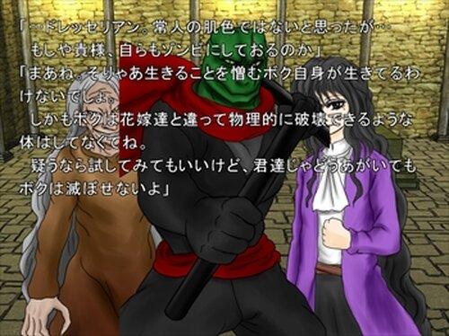 異形の鎮魂歌~終わる世界に~ Game Screen Shot2