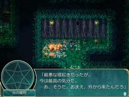魔法使いと迷いの森 Game Screen Shot4