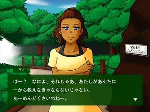アニマルクイーン_体験版 Game Screen Shot3