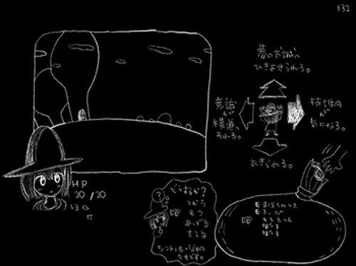 夢のお城 Game Screen Shot2
