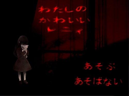 わたしのかわいいレニィ Game Screen Shots