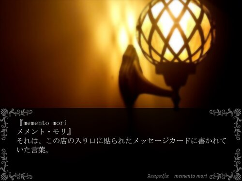 円環のメメントモリ Game Screen Shot1